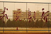 chairman maos calligraphy at housing project stock photography | China, Lanzhou, Chairman Mao