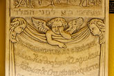 burial stock photography | Cura�ao, Willemstad, Jewish Synagogue, gravestone, image id 3-431-19