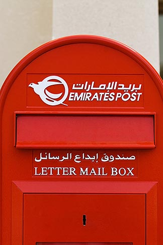 image 8-730-1638 United Arab Emirates, Dubai, Postbox