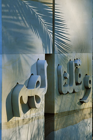 image 3-751-68 England, Chelsea Flower Show, Garden from the Desert, Calligraphy