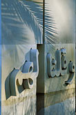 arabic script stock photography | England, Chelsea Flower Show, Garden from the Desert, Calligraphy , image id 3-751-68