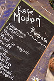 restaurant menu stock photography | Greece, Athens, Thissio, Cafe, image id 3-650-79
