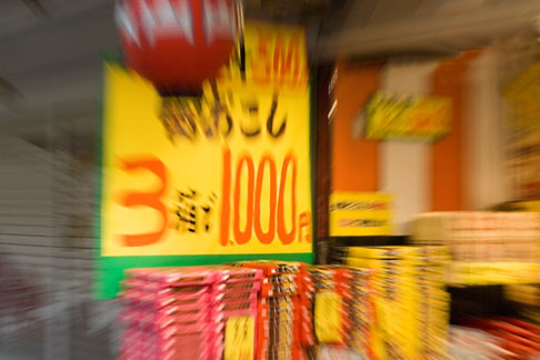image 5-850-1813 Japan, Tokyo, Asakusa, market