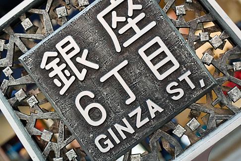 image 5-850-1907 Japan, Tokyo, Ginza Street sign
