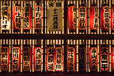 repetition stock photography | Japan, Tokyo, Restaurant red lanterns, image id 5-850-2094