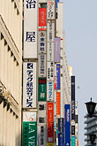 business district stock photography | Japan, Tokyo, GInza Street, signs, image id 5-850-2632