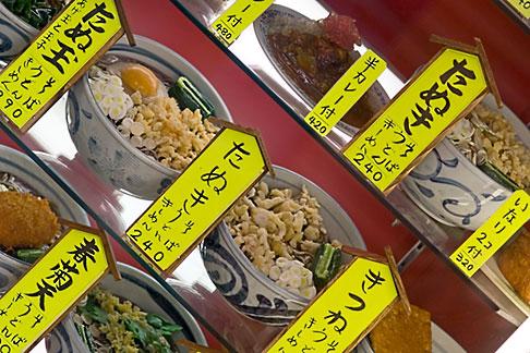 image 5-850-2872 Japan, Tokyo, Rice bowls in restaurant