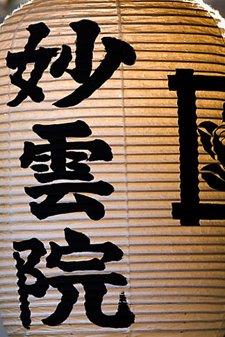 image 5-855-2197 Japan, Kyoto, Paper lantern
