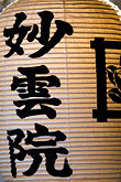 japanese calligraphy stock photography | Japan, Kyoto, Paper lantern, image id 5-855-2197