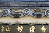 japanese calligraphy stock photography | Japan, Kyoto, Heian Shrine, roof decoration, image id 5-855-2211
