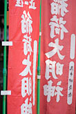 japanese calligraphy stock photography | Japan, Kyoto, Banners, image id 5-855-2515