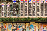 japanese calligraphy stock photography | Japan, Kyoto, Theater signs, image id 5-855-2607