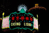portuguese colony stock photography | Macau, Casino Lisb�a at night, image id 5-428-27