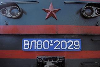image 2-750-50 Russia, Vladivostok, Trans Siberian Railway