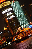 current stock photography | China, Shanghai, Pudong skyline at night, with Huangpu riverboat, image id 7-620-3078