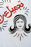 arab stock photography | Tunisia, Hairdresser sign, image id 3-1100-77