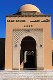 desert stock photography | Tunisia, Tozeur, Hotel entrance, image id 3-1100-96
