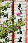 wall painting stock photography | Australia, Sydney, Chinatown, image id 5-600-7928