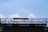 hurt stock photography | Cambodia, Phnom Penh, Tuol Sleng Genocide Museum, image id S3-205-16