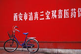 written word stock photography | China, Xi