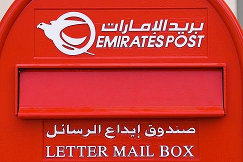 image 8-730-1641 United Arab Emirates, Dubai, Postbox
