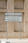 persian gulf stock photography | United Arab Emirates, Dubai, Sign at entrance of Royal Palace, Bur Dubai, image id 8-730-1643