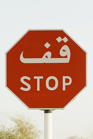 image 8-730-1849 United Arab Emirates, Dubai, Stop sign, Arabic and English