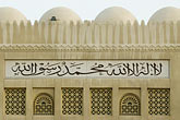 muslim stock photography | United Arab Emirates, Dubai, Dubai Grand Mosque, image id 8-730-1915