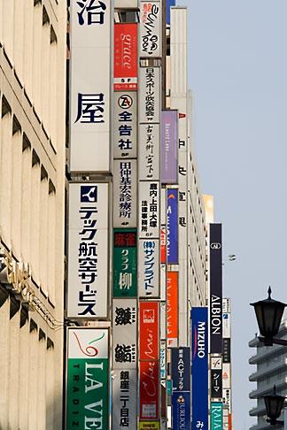 image 5-850-2632 Japan, Tokyo, GInza Street, signs