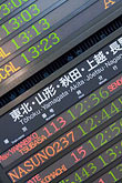 japanese script stock photography | Japan, Tokyo, Train schedule display, image id 5-850-2837