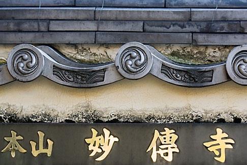 image 5-855-2211 Japan, Kyoto, Heian Shrine, roof decoration