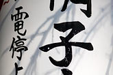 letter stock photography | Japan, Kyoto, Japanese calligraphy, image id 5-855-2525