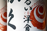 letter stock photography | Japan, Kyoto, Design, image id 5-855-2527