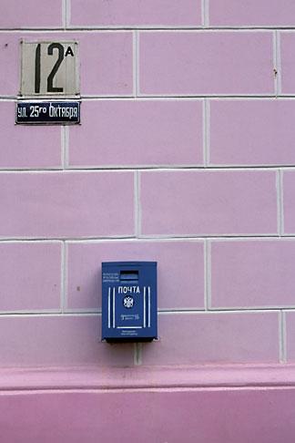 image 2-752-96 Russia, Vladivostok, Postbox