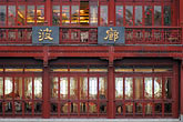 tradition stock photography | China, Shanghai, Nanshi, Old Town, historic building, image id 7-620-3504