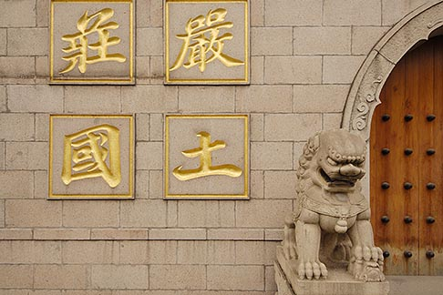 image 7-620-9614 China, Shanghai, Jing An Temple, Stone lion and doorway