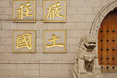 stone lion stock photography | China, Shanghai, Jing An Temple, Stone lion and doorway, image id 7-620-9614